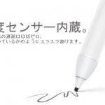 書き心地にこだわったiPad用デジタルペン「aibow」がMakuakeに登場