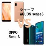 AQUOS sense3とOPPO Reno A コスパが高いのはどっち?【爆売れSIMフリースマホの2大巨頭】