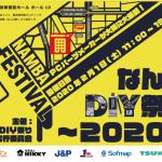 PCパーツメーカーが一堂に会する「なんばDIY祭り2020」今年も開催