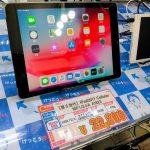 イオシスでiPad (2017) セルラーモデルが税込22,800円セール継続中