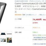 ビックカメラ売りつくしセールでCosmo Communicatorが税込74,480円